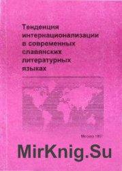 Тенденция интернационализации в современных славянских литературных языках