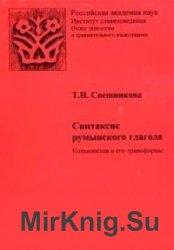 Синтаксис румынского глагола. Конъюнктив и его трансформы