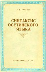 Синтаксис осетинского языка