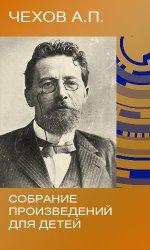 Чехов А.П. - Собрание произведений для детей (32 книги)