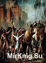 У истоков цивилизации. Сборник (11 книг)
