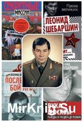 Шебаршин Л. В. - Сборник произведений (6 книг)