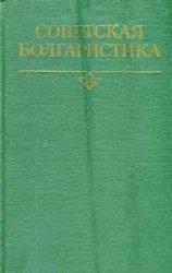 Советская болгаристика. Итоги и перспективы