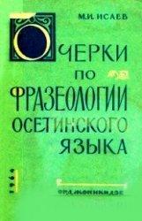 Очерки по фразеологии осетинского языка