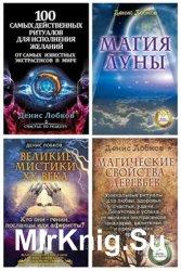 Лобков Денис - Сборник произведений (6 книг)