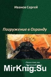 Погружение в Огранду. Тетралогия