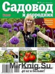 Садовод и огородник №11 2016