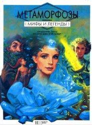 Метаморфозы. Мифы и легенды