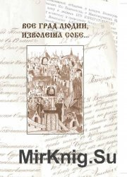 Все град людии, изволеша собе... Очерки истории выборов в Великом Новгороде