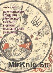 Документальна спадщина української еміграції в Європі: Празький архів (1945 ...