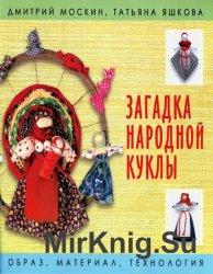Загадка народной куклы