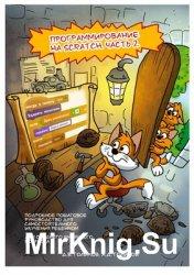 Программирование на Scratch 2. Ч. 1-2