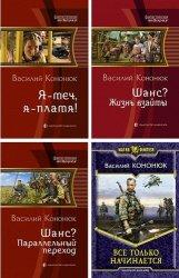 Кононюк В. В. - Сборник из 7 произведений