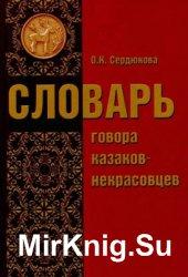 Словарь говора казаков-некрасовцев