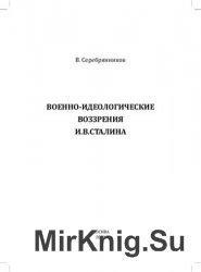 Военно-идеологические воззрения И.В. Сталина