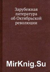 Зарубежная литература об Октябрьской революции