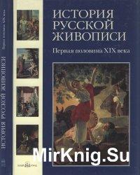 История русской живописи в 12 томах. Первая половина XIX века  (Том 3)