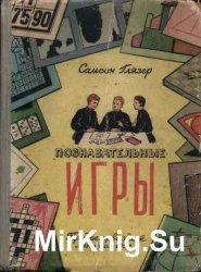 Познавательные игры (1951)