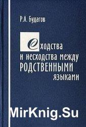 Сходства и несходства между родственными языками (Романский лингвистический ...