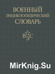 Военный энциклопедический словарь