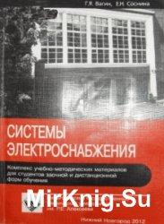 Системы электроснабжения. 2-е издание