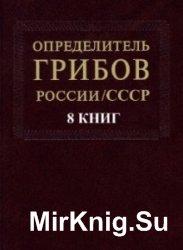 Определитель грибов России/СССР. Сборник (8 книг)