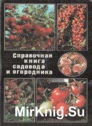 Справочная книга садовода и огородника