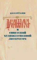 Древняя Русь в советской художественной литературе