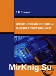 Физические основы микроэлектроники