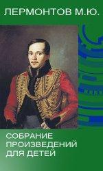 Лермонтов М.Ю. - Собрание произведений для детей (54 книги)