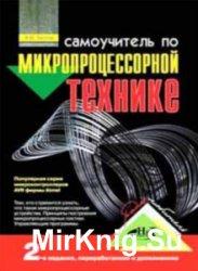 Самоучитель по микропроцессорной технике. 2-е издание
