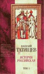 История Российская. В 3-х томах