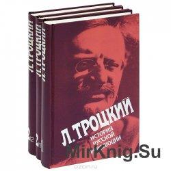 История русской революции. В 3 томах