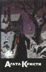 Агата Кристи. Собрание сочинений. В 20 томах. Том 4