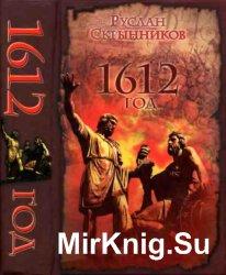 1612 год: Сборник