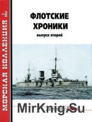 Флотские хроники: Выпуск второй (Морская коллекция 2016-02)