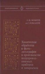 Химическая обработка и фотолитография в производстве полупроводниковых приб ...