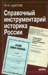 Справочный инструментарий историка России
