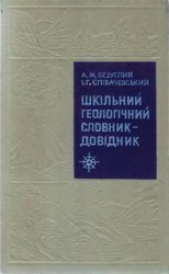 Шкільний геологічний словник-довідник