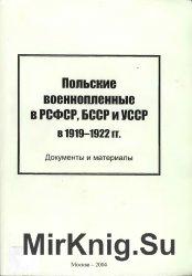 Польские военнопленные в РСФСР, БССР и УССР в 1919-1922 гг. Документы и мат ...
