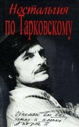 Ностальгия по Тарковскому