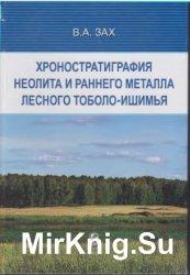 Хроностратиграфия неолита и раннего металла лесного Тоболо-Ишимья