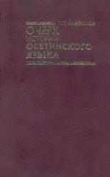 Очерк истории осетинского языка