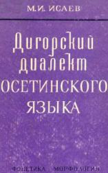 Дигорский диалект осетинского языка