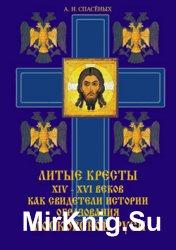 Литые кресты XIV-XVI веков как свидетели истории образования Московской Руси