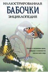 Бабочки. Иллюстрированная энциклопедия