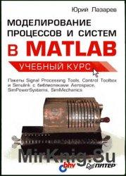 Моделирование процессов и систем в MATLAB