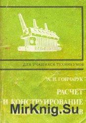 Расчет и конструирование трансформаторов
