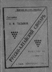 Русско-алтайский словарь