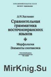 Сравнительная грамматика восточноиранских языков: Морфология. Элементы синт ...